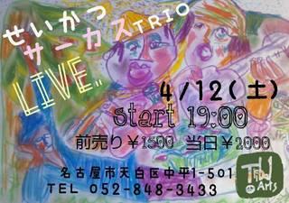 0412_せいかつサーカスLIVE.jpg