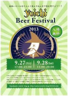 ビール祭り.jpg