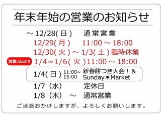 年末年始のお知らせ.jpg