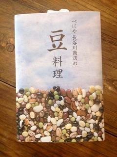 豆の本.JPG