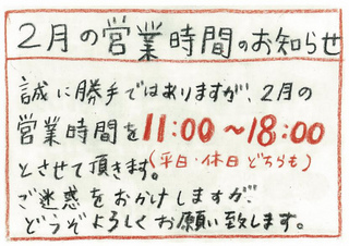 2月営業案内.jpg