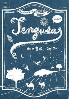 tengusa.jpg